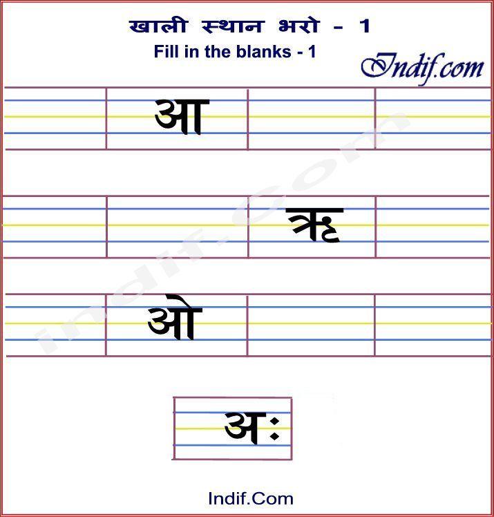 Hindi Fill in the blanks 01 | Hindi | Pinterest | Worksheets ...