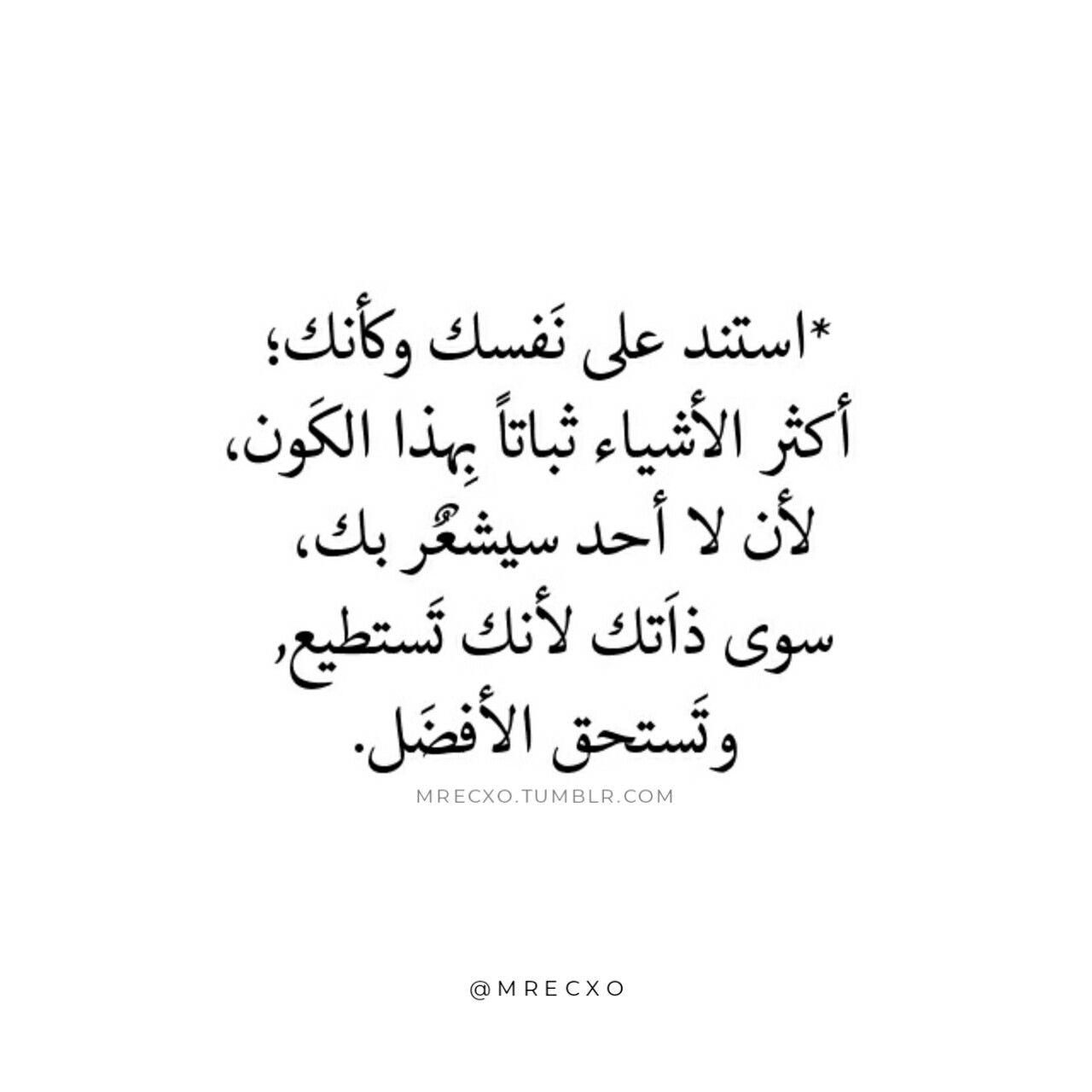 Pin By Rahma On اقتباسات Quotations Inspirational Quotes Love Words