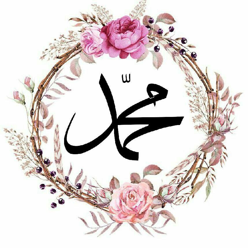 Pin Oleh علا فرج Di Dua Wallpaper Islami Seni Islami Seni Kaligrafi