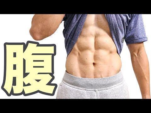 Part2 シックスパック腹筋になる1分間最強クランチトレーニング Youtube お腹の脂肪 脂肪燃焼トレーニング トレーニング