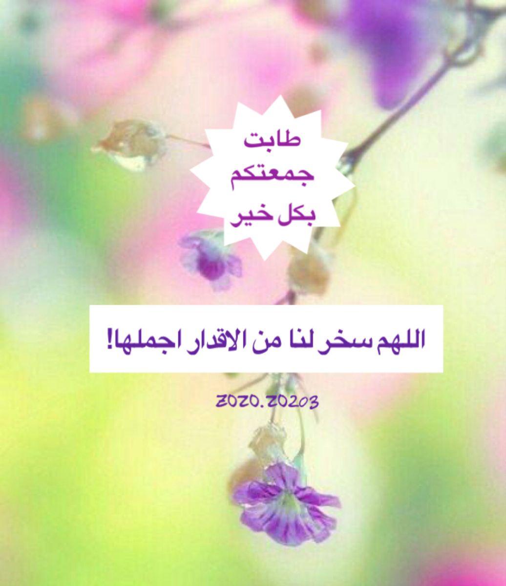 طابت جمعتكم Islamic Pictures Place Card Holders Jumma Mubarak Images