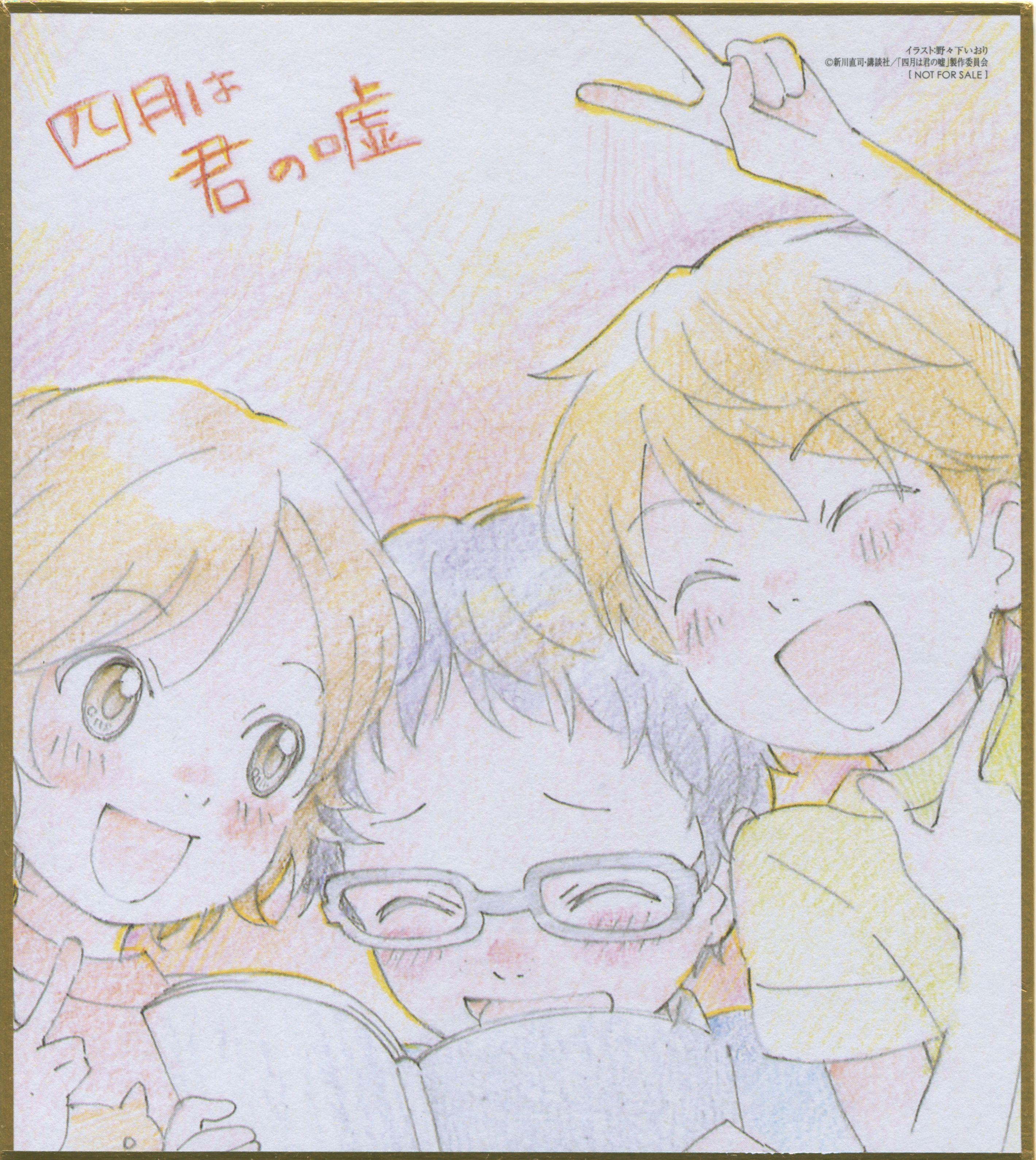 Sawabe Tsubaki, Arima Kousei & Watari Ryouta