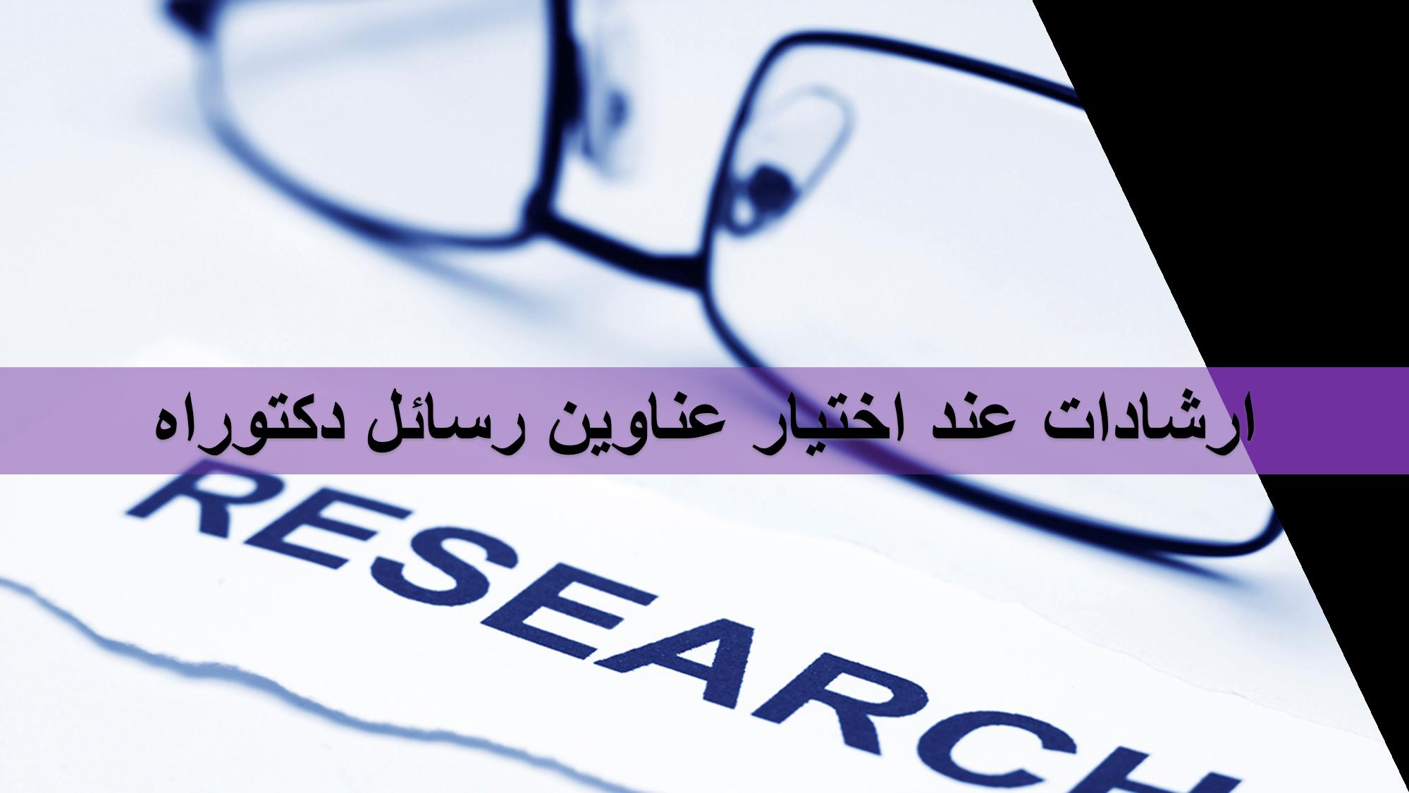 تعتبر شهادة الدكتوراه الدرجة العلمية التي تعطيها الجامعة المعروفة في الوسط العلمي للطالب والتي تأتي بعد اجتيازه درجة الماجستير وت Square Square Glass Glasses