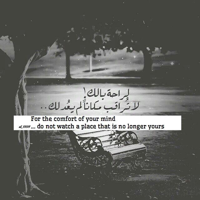 لرحة بالك لا تراقب مكانا لم يعد لك For The Comfort Of Your Mind Do Not Watch A Place That Is No Longer Yours عبارات تحف Positive Notes Life Quotes Words