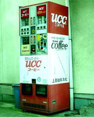 自販機フォトno 06 Uccコーヒー 81 Digital Sky 懐かしい レトロ自販機 まとめ92種類 Naver まとめ Vending Machines In Japan Vending Machine Convience Store