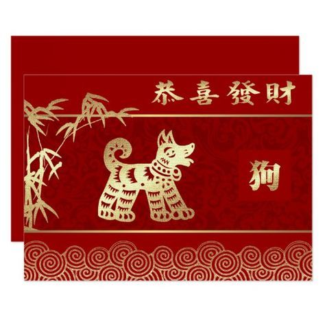 Chinese year of the dog flat greeting cards in chinese matching chinese year of the dog flat greeting cards in chinese matching cards postage stamps traditional chinese red envelopes and other products availa m4hsunfo