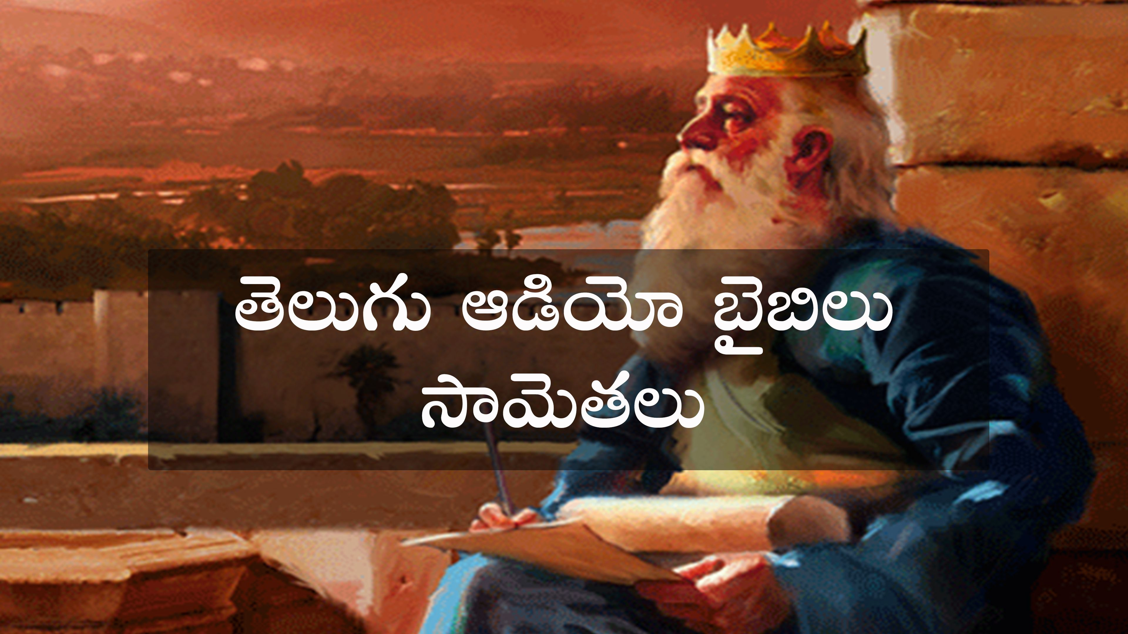 complete audio of the books of proverbs in telugu | Telugu