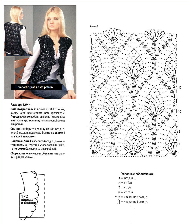 Increíble Patrón De Crochet Libre Para El Chaleco Fotos - Ideas de ...