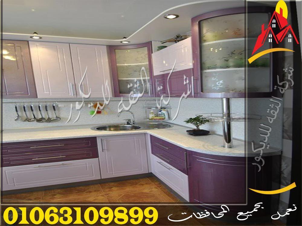 تصميمات مطابخ اكريليك حديثة Home Decor Kitchen Cabinets Home