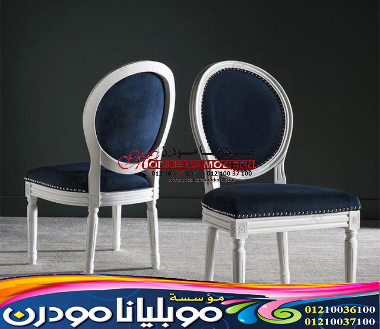 كراسي مودرن معارض اثاث القاهره معارض اثاث اكتوبر2021 شركه موبليانا مودرن2021 Home Decor Furniture Decor