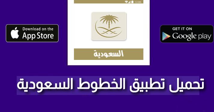 تحميل تطبيق الخطوط السعودية Saudi Airlines مرحبا متابعيموقع منبع التطبيقاتاليوم سنتكلم عنتحميل تطبيق الخطوط السعودية Saud App Store Google Play How To Get App