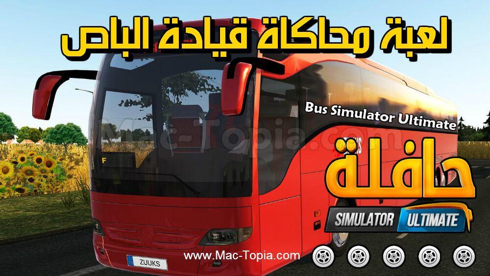 تحميل لعبة Bus Simulator Ultimate محاكاة الباصات للجوال اخر تحديث مجانا ماك توبيا Bus