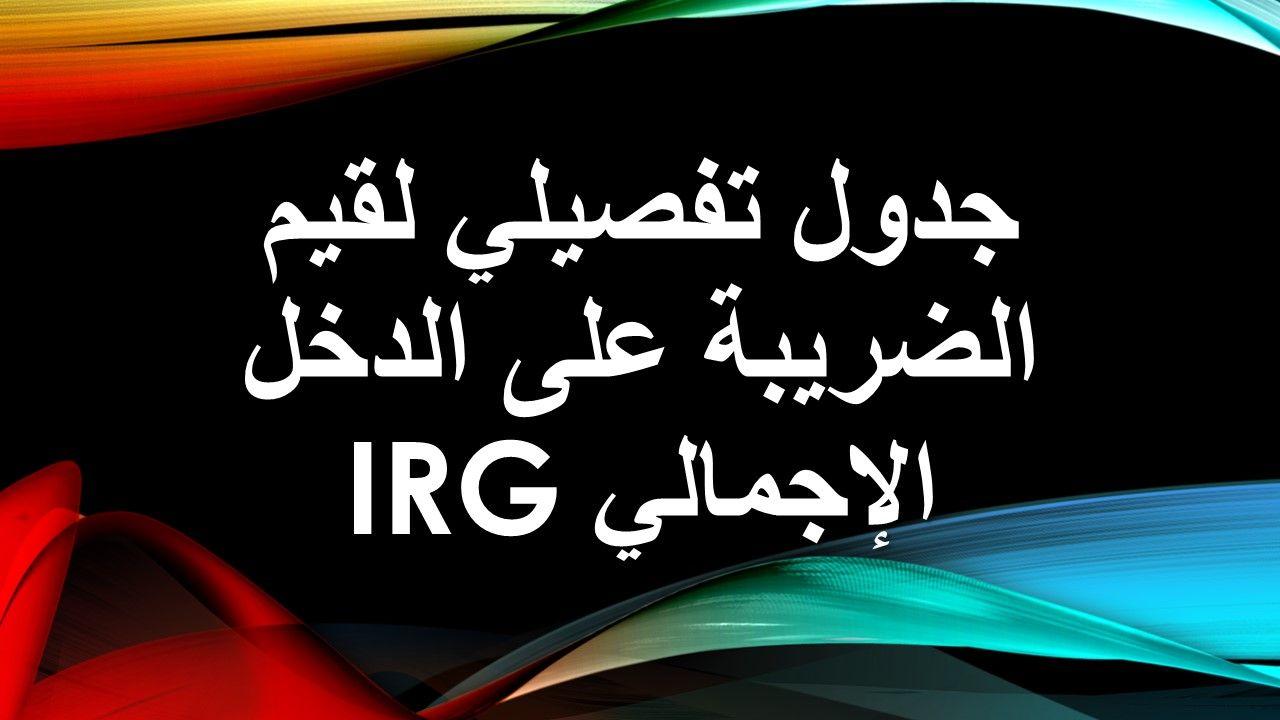 جدول تفصيلي لقيم الضريبة على الدخل الإجمالي Arabic Calligraphy Photo