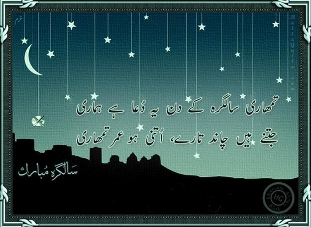 Admirable Birthday Urdu Poetry Shayari And Greetings Collection 2013 Personalised Birthday Cards Paralily Jamesorg