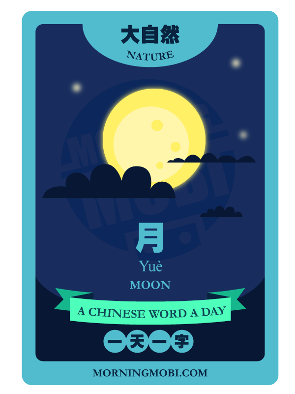 A Chinese Word A Day Ɯˆ Moon Chinese Language Classroom Chinese Words Chinese Language Learning