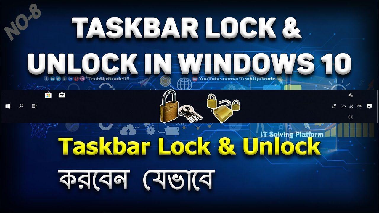 how to lock and unlock the taskbar Bangla/English Tutorial