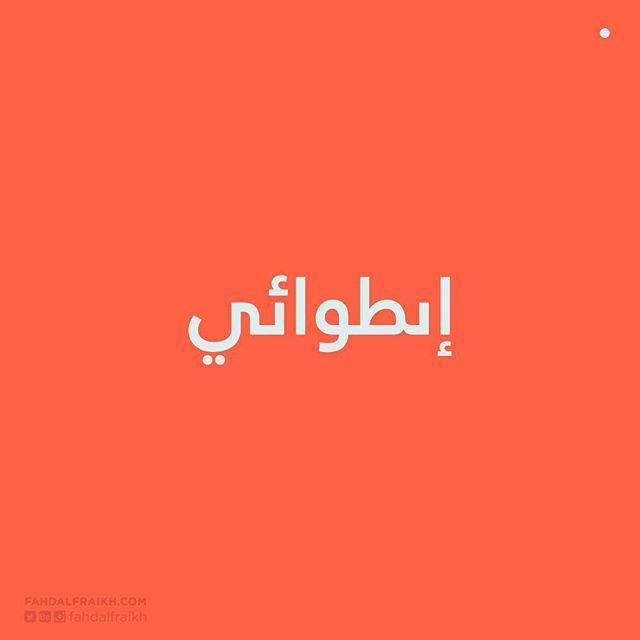 17/100 #تحدي_١٠٠كلمة_ذكية #تصميم #فن #ابتكار #شعار #مصمم #تحدي #تايبوغرافي