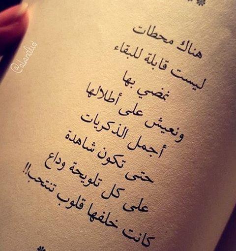 هناك محطات ليست قابلة للبقاء نمضي بها ونعيش على أطلالها أجمل الذكريات حتى تكون شاهدة على كل Quotations Arabic Quotes Quotes