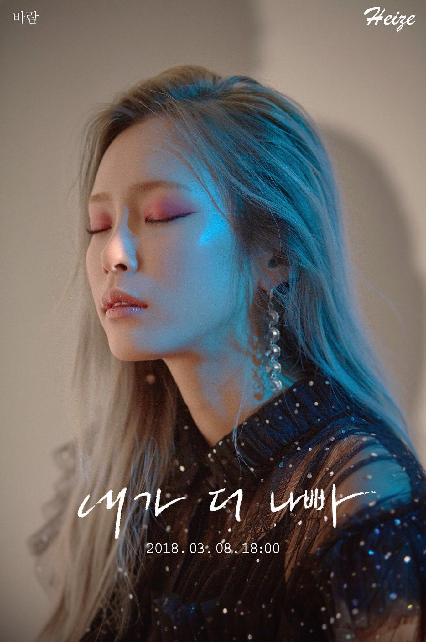 Pin by Verona Monroe on [˗ˏˋK-popˊˎ˗] Heize (헤이즈) | Mini albums