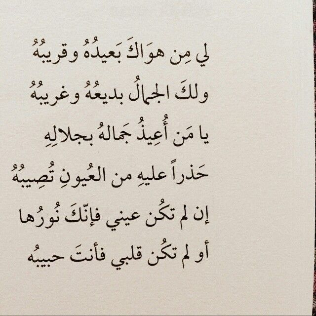 حبيبتي Circle Quotes Words Quotes Mixed Feelings Quotes