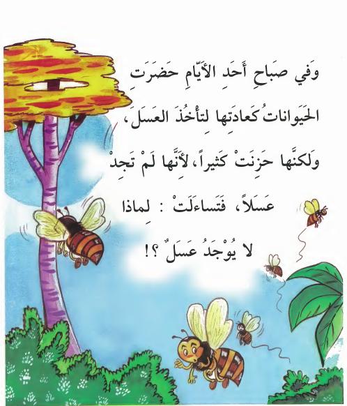 أجمل قصص للاطفال قبل النوم قصة إنها زهرة واحدة قصص أطفال بالصور Learning Arabic Arabic Alphabet For Kids Arabic Kids