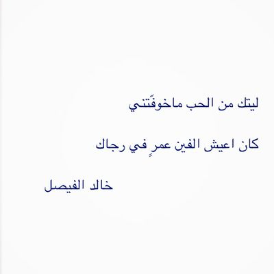 Log In Words Arabic Quotes Quotes