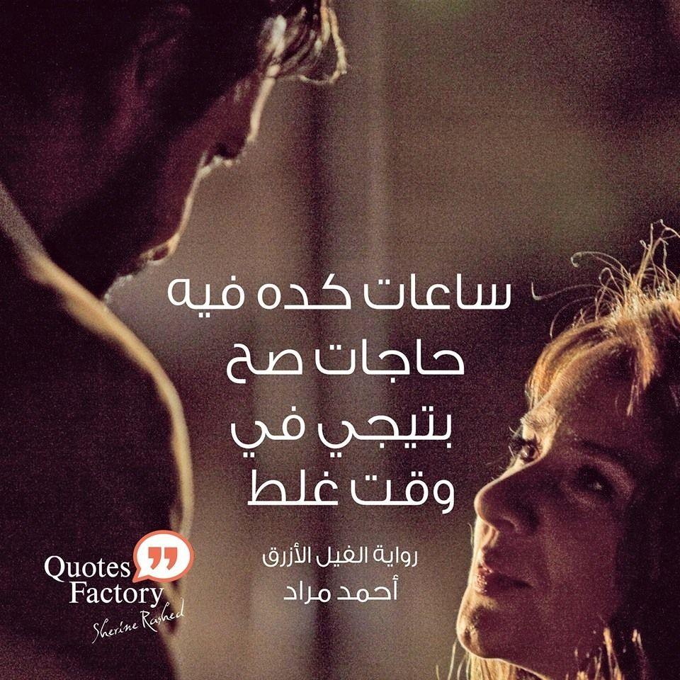للاسف فعلا الصح بيجى فى الوقت الغلط Photo Quotes Arabic Quotes Quotations