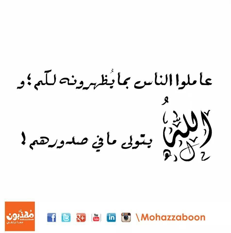 عاملوا Favorite Quotes Funny Quotes Arabic Proverb
