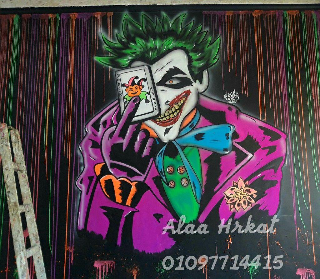 رسم فسفور للجوكر للعالمي علاء حركات رسم جرافيتي رسم فسفور ديكور جميع الاماكن Graffiti Art Graffiti Art