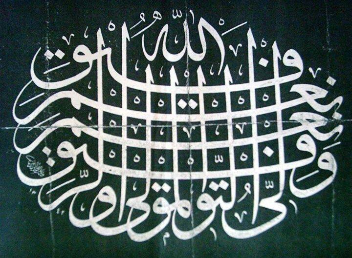 Desertrose الله نعم المولى ونعم الرفيق ولى التوفيق Islamic Calligraphy Islamic Art Arabic Calligraphy Art