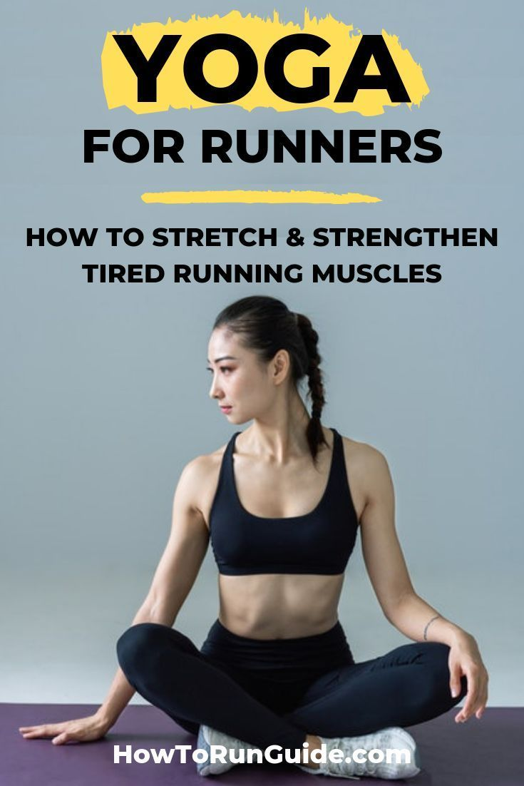 Yoga is a great supplemental running activity because it stretches and strengthens tired running muscles. Try doing some (or all!) of these 12 beginner poses and you'll see how much yoga for runners helps your running!