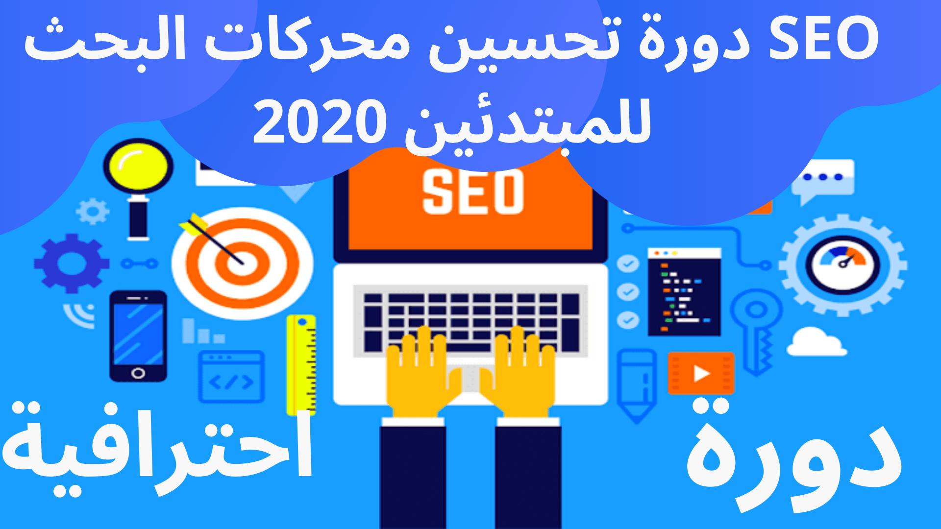 دورة تحسين محركات البحث Seo للمبتدئين 2020 Seo Beginners