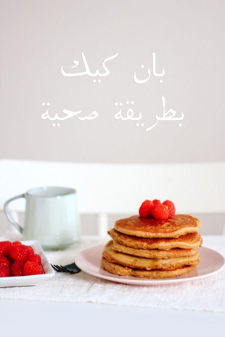 بان كيك صحي وصفات ريجيم Food Cooking Breakfast