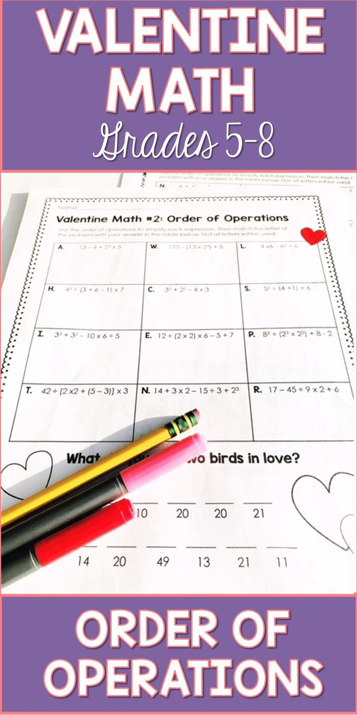 Valentine's Day Math Order of Operations Worksheets