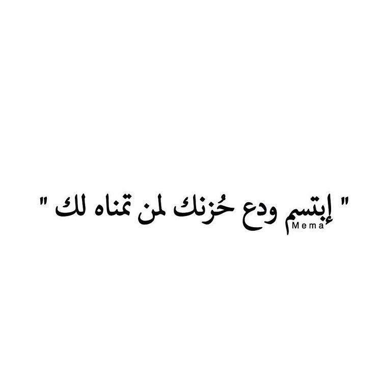 Quotesmema Beautiful Quran Quotes Feelings Words Beautiful Arabic Words