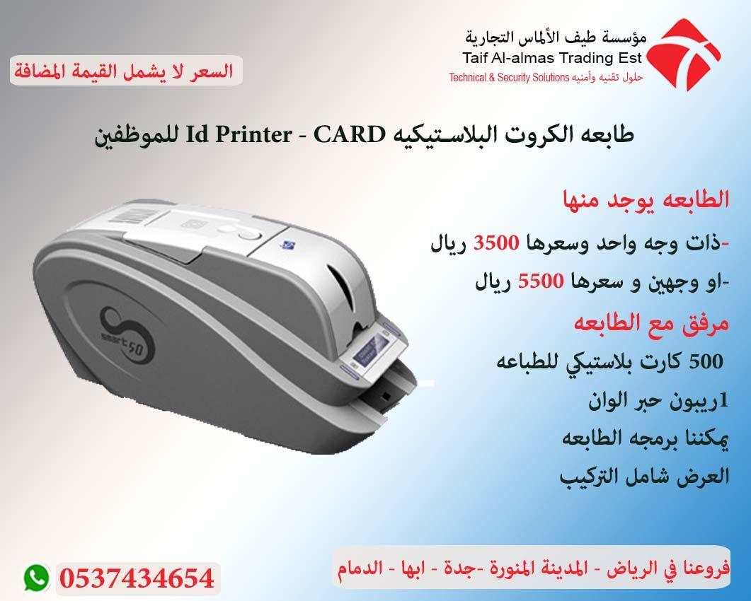 طابعه الكروت الذكيه Smarts D50 بسعر مميز Security Solutions Printer Electronic Products