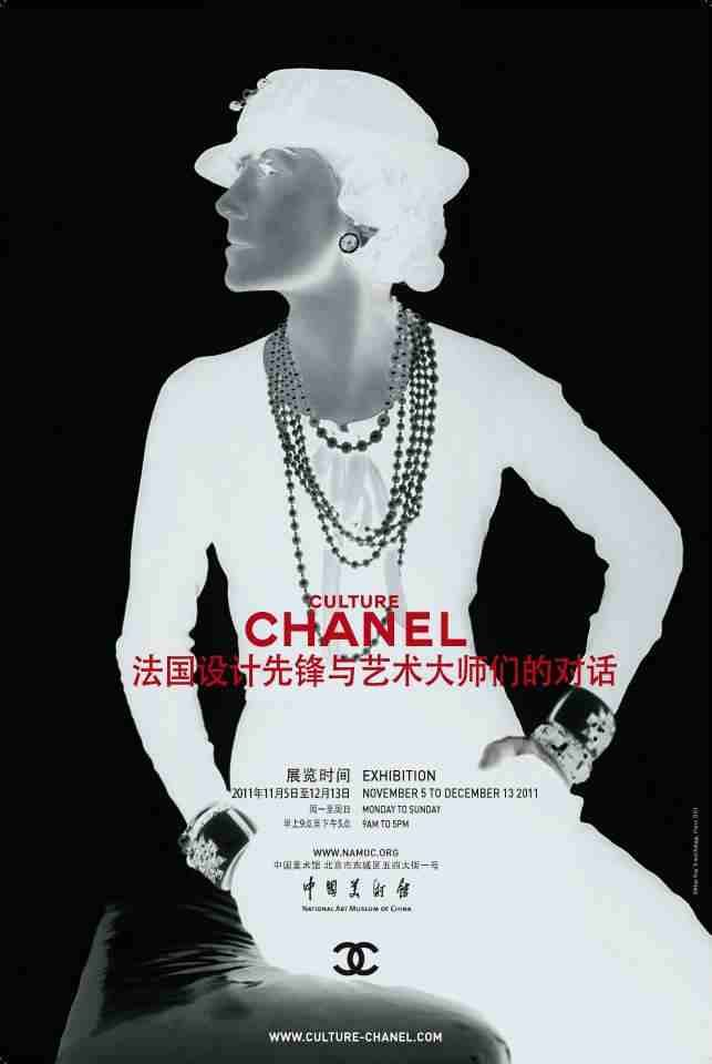Chinese exhib poster