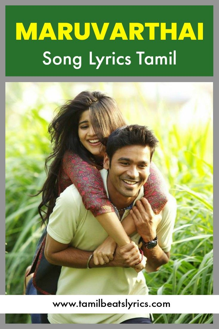 Tamil Song Lyrics Maruvarthai Pesathe Lyrics in 2020