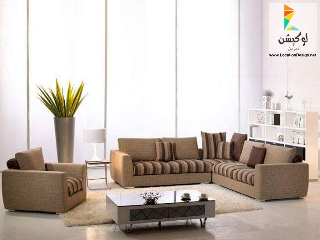 انتريهات غرف معيشة 2018 2019 Modern Classic Living Rooms لوكشين ديزين نت Home Furniture Home Decor