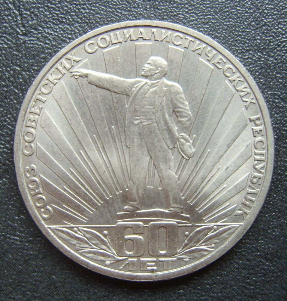 Rc2 4 Russia Ussr Russland Sowjetunion Udssr 1 Rubel Rouble 1982