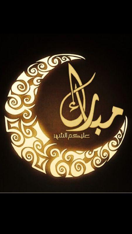 اللهم بلغنا رمضان لا فاقدين ولا مفقودين واغفر لنا ذنوبنا في هذا الشهر الكريم يااااارب Ramadan Kareem Ramadan Ramadan Cards
