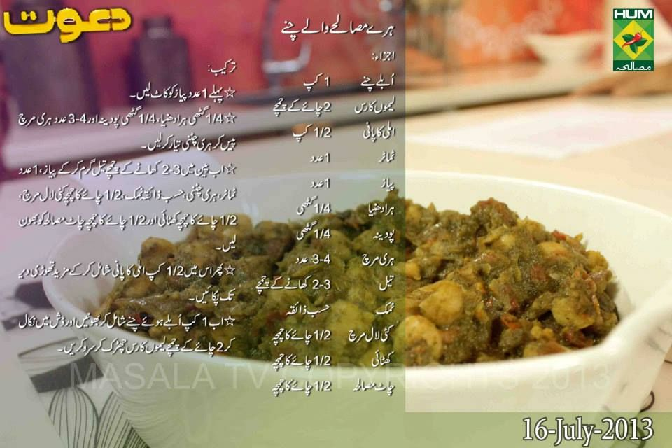 Haray Masalay Walay Chanay Urdu Recipe By Chef Zakir Masala TV Show Dawat Facebook