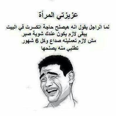هههههههههههه الصبر طيب ممكن بعد الف سنة شو يعني Male Sketch Arabic Funny Funny