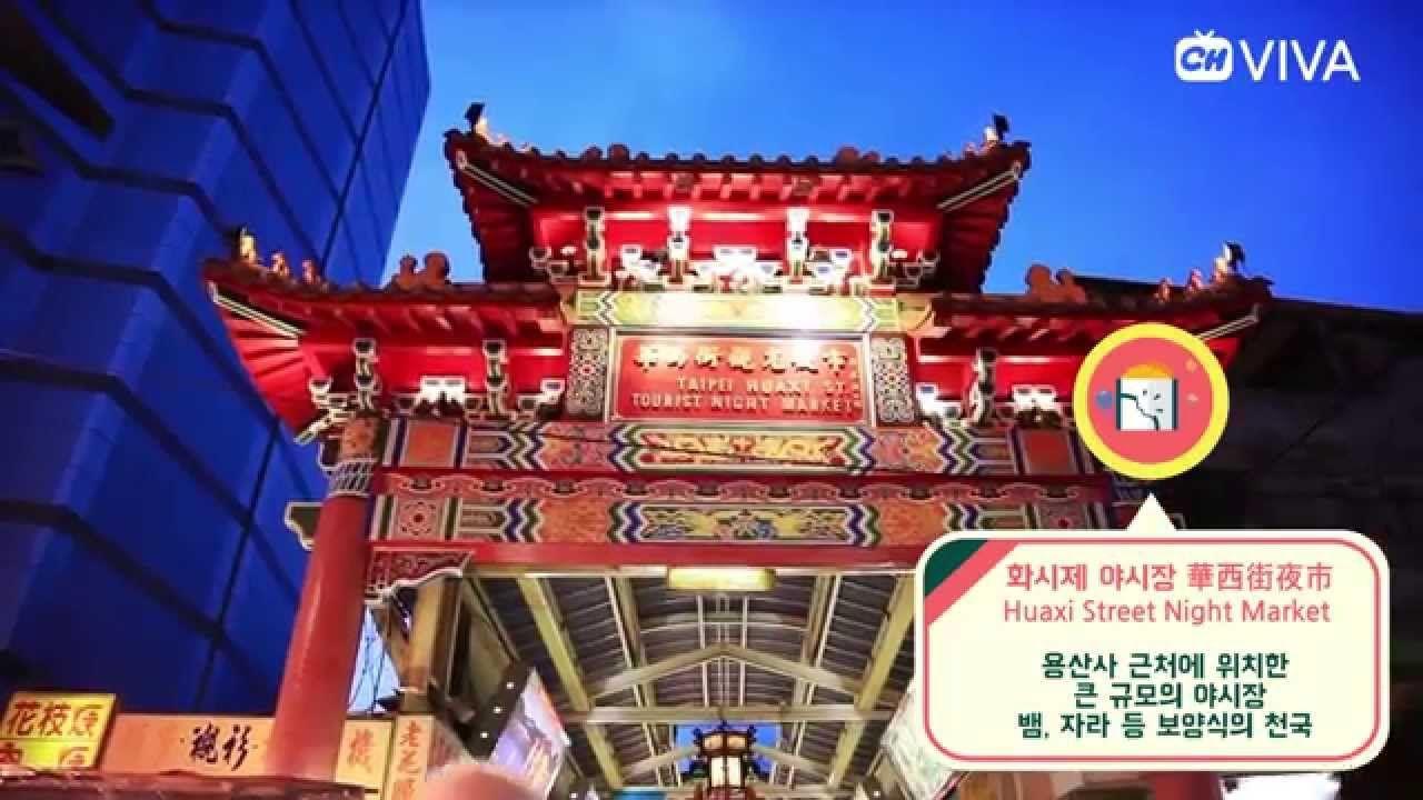 http://chviva.com/ 채널비바와 함께하는 대만여행기!!! 대만여행에 대해서 알려드리겠습니다 대만 송산공항에 도착하여 용산사까지 설레는 대만 여행 첫째날편! 대만 첫째날!! 공항 Taipei Songshan Airport – 하해성황묘 Xiahai Chenghuang T...