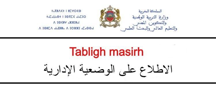 Tabligh Masirh الاطلاع على الوضعية الإدارية من خلال البوابة الجديدة Novelty Sign Arabic Calligraphy Calligraphy
