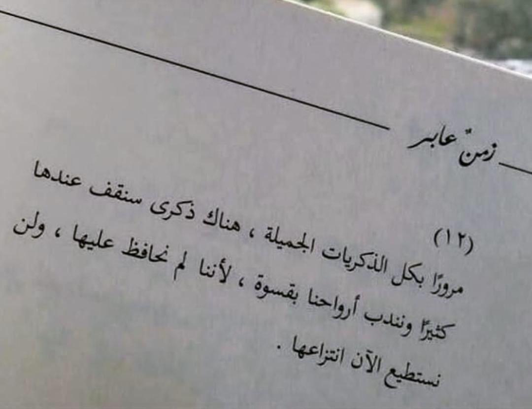 شوقا كانت تلك الذكريات أ م ندما فإنها ستقتلنا حتما Math Arabic Calligraphy Math Equations