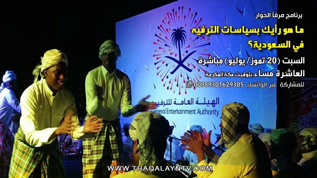 ما هو رأيك بسياسات الترفيه في السعودية ننتظر إجابتك في مرفأ الحوار عبر الواتساب 00989301629305 مباشرة الليلة 20 تموز في العاش Author Entertaining