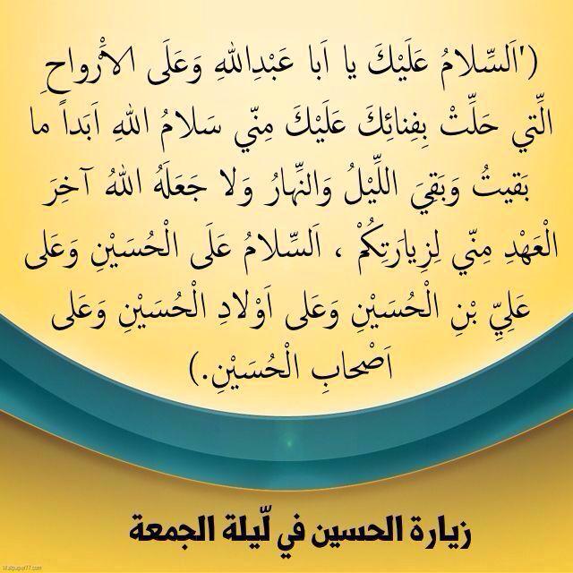 اللهم صل على محمد وآل محمد Muharram Bait Fruit