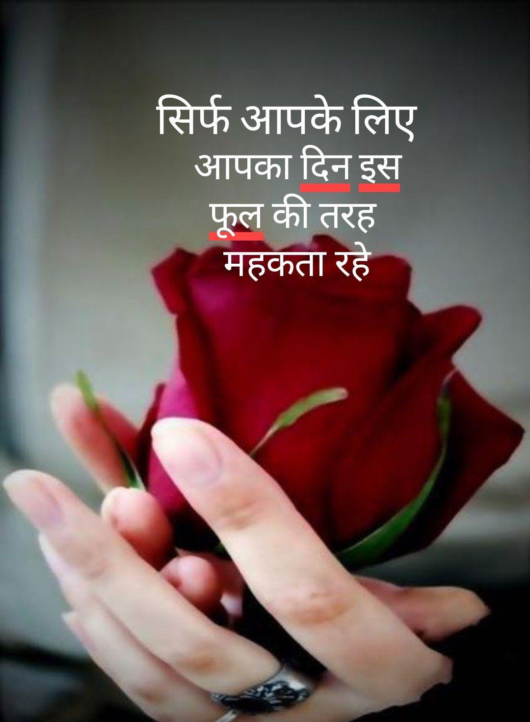 Pin By Pravin Meshram On Pvn7 Good Morning Quotes Hindi Good Morning Quotes Morning Quotes