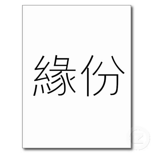 Karma Signs And Symbols Chinese Symbol For Karma Postcards From